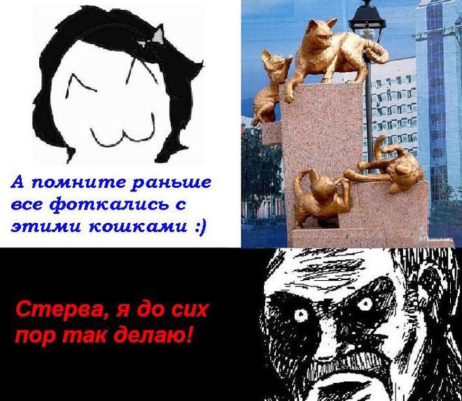 Бульвар кошек Тюмень мемы Тюмени