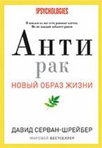 Книга «Антирак: новый образ жизни» (Рипол-Классик, 2015 г.)