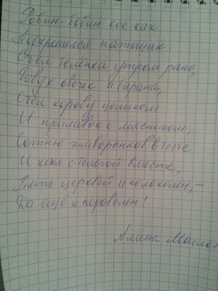 Проверка по почерку
