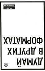 «Думай в других форматах» Л. де Брабандер, А. Ини