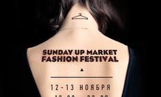 Фестиваль Sunday Up Market пройдет в ТЦ «Атриум»
