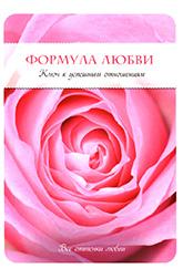 Х. Фишер «Формула любви. Ключ к успешным отношениям»