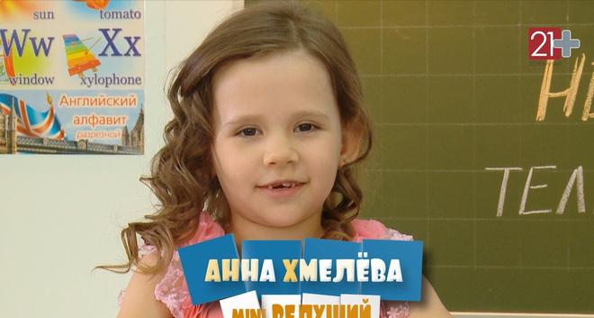 Анна Хмелева