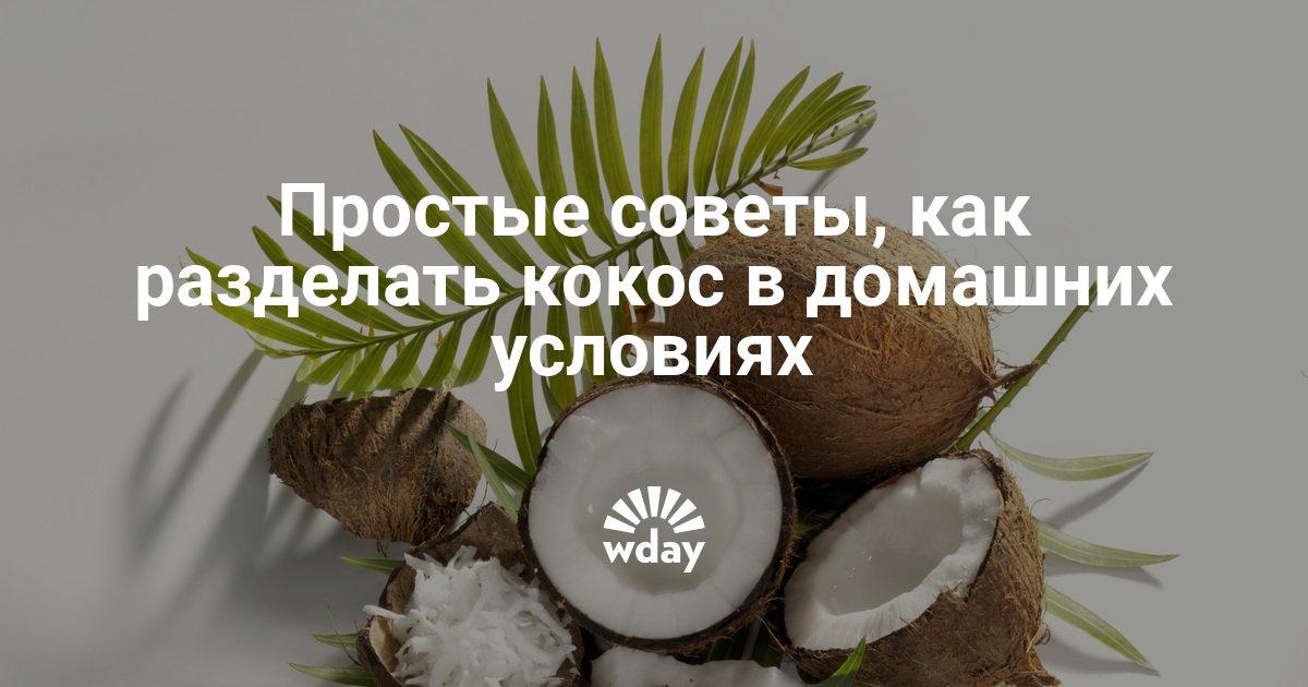 Как правильно разделать кокос в домашних условиях - Woman s Day 60