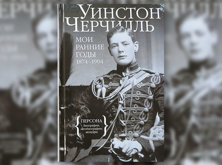 Уинстон Черчилль «Мои ранние годы: 1874–1904»
