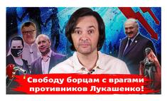 Свободу борцам с врагами противников Лукашенко! Новый выпуск «Хлева насущного»