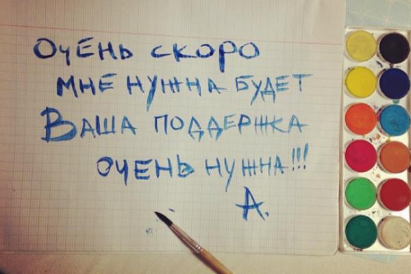 Алена Водонаева обращается к фанатам за помощью