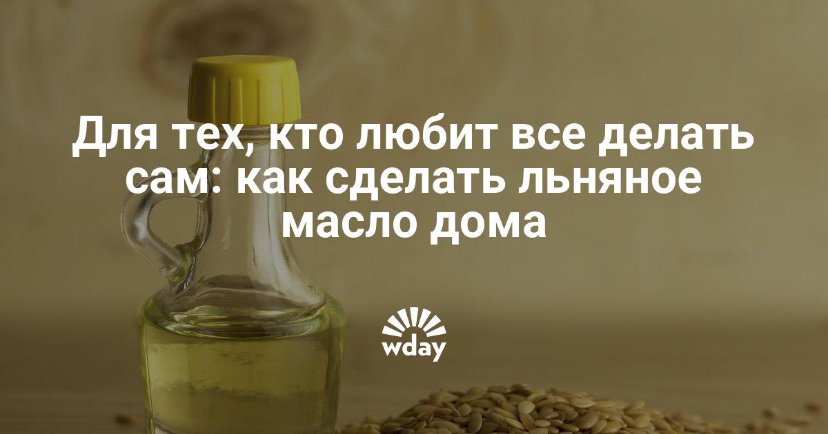 Как делают льняное масло в домашних условиях