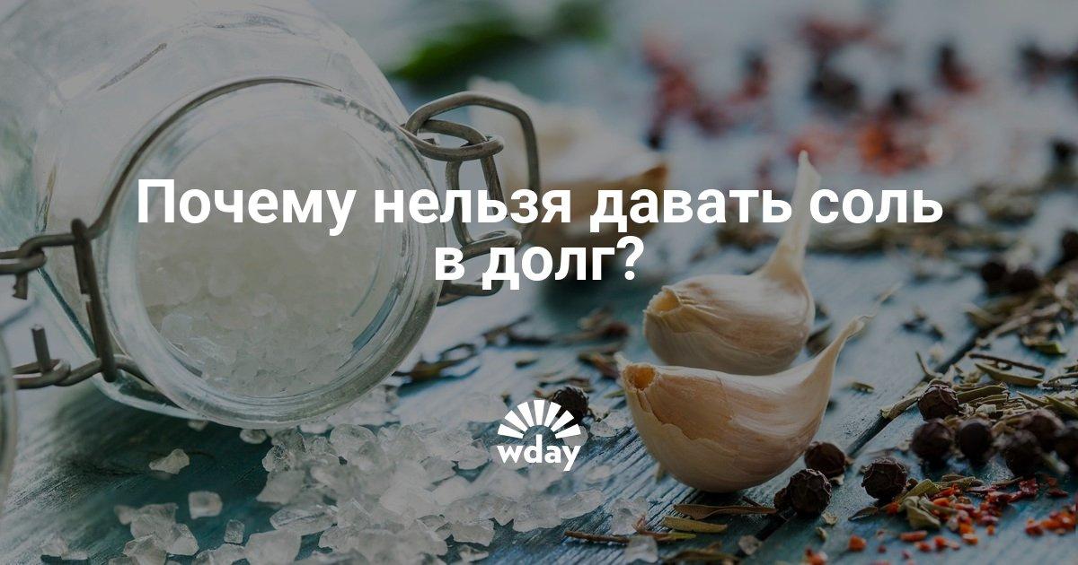 Соль в займы сбербанк ульяновск кредит без поручителя