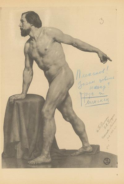 Ремарка на рисунке Михаила Чивилева: «Плеханов! Зачем зовешь назад? Трус и лишенец».