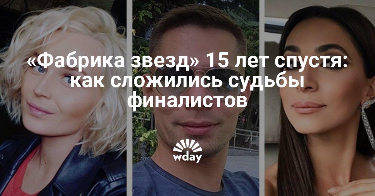 Фабрика звезд 3 украина личная жизнь и секс в звездном доме
