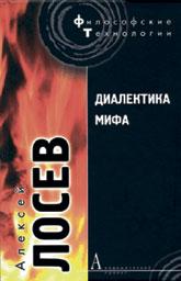 Алексей Лосев «Диалектика мифа»