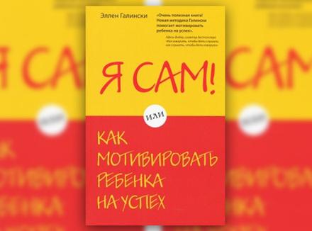 Э. Галински «Я сам! Или как мотивировать ребенка на успех»