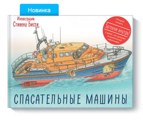 Книга «Спасательные машины» отзыв