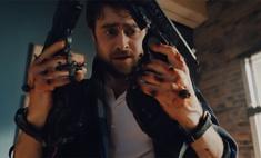 Этот безумный, безумный, безумный трейлер «Безумного Майлза» с Рэдклиффом