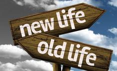 Оставим прошлое в воспоминаниях. Как начать новую жизнь?