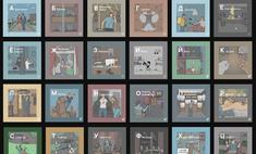 «Азбука самоизоляции»: «Яндекс.Музыка» и художник Антон Гудим создали подборку плей-листов на слова, ставшие популярными на самоизоляции