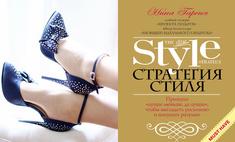 Советы Нины Гарсиа: как выбирать обувь?