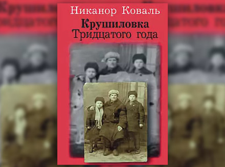 Н. Коваль «Крушиловка Тридцатого года»