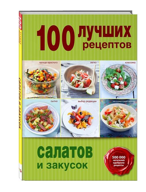 «100 лучших рецептов салатов и закусок»