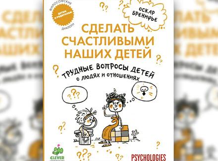 «Трудные вопросы детей о людях и отношениях» О. Бренифье