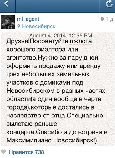Инстаграм Мити Фомина