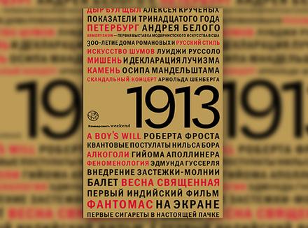 «1913. Год отсчета» Под ред. А. Наринской, Т. Шишковой, А. Шур и др.