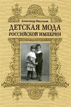 А. Васильев «Детская мода Российской империи»