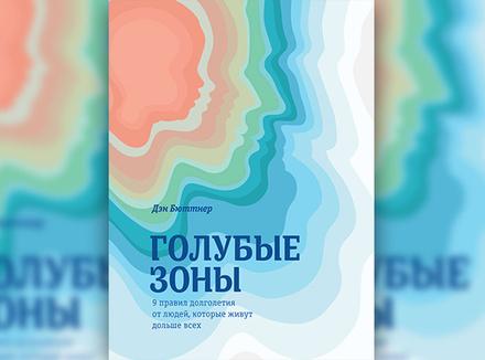 «Голубые зоны. 9 правил долголетия от людей, которые живут дольше всех» Д. Бюттнер