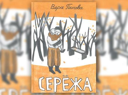 В. Панова «Сережа»