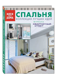 Квартирный ответ, книги по дизайну, дизайн интерьера, Эксмо, Спальня, коллекция идей, книги
