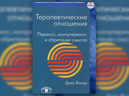 Д. Винер «Терапевтические отношения. Перенос, контрперенос и обретение смысла»