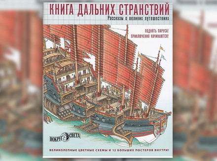 Стюарт Росс, Стивен Бисти «Книга дальних странствий. Рассказы о великих путешествиях»