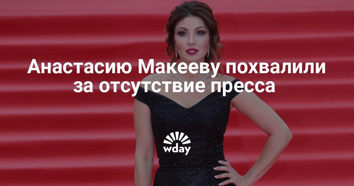 Анастасию Макееву похвалили за отсутствие пресса