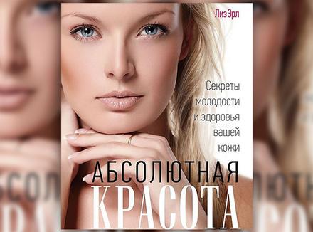 Л. Эрл «Абсолютная красота. Секреты молодости и здоровья вашей кожи»