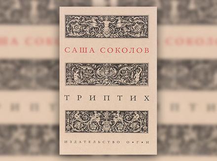 Саша Соколов «Триптих»