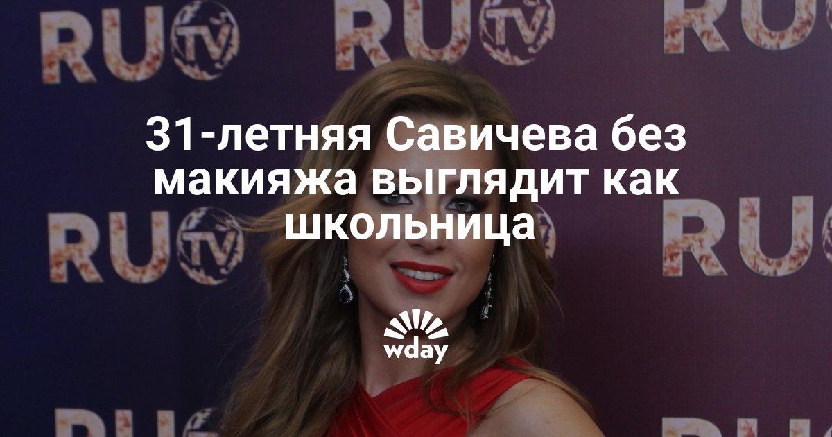 31-летняя Савичева без макияжа выглядит как школьница
