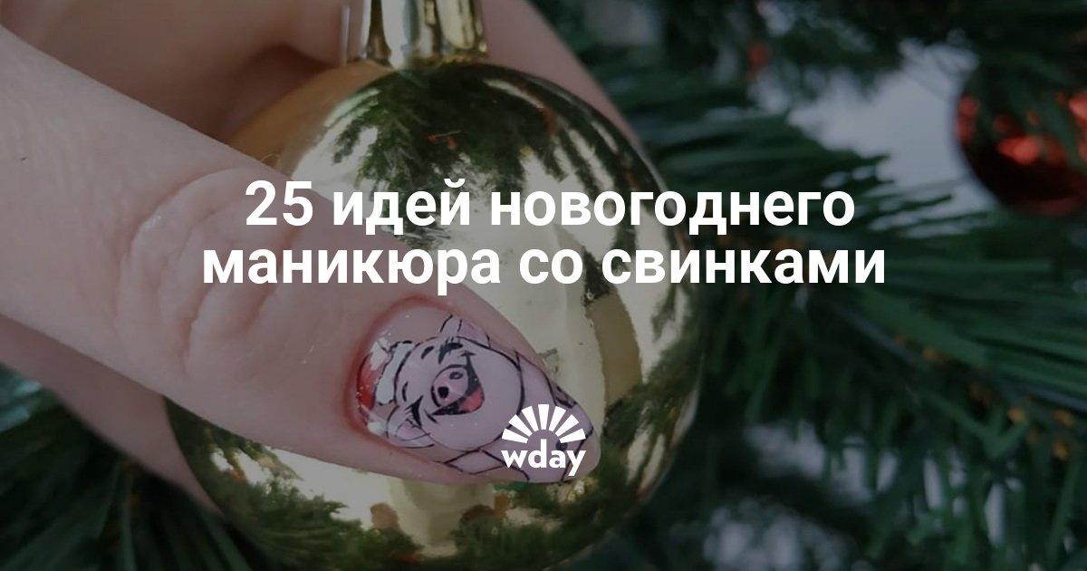 25 идей новогоднего маникюра со свинками