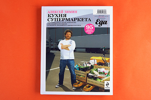 Алексей Зимин «Кухня супермаркета»