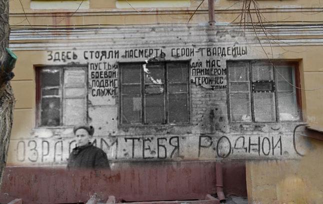 послевоенный Сталинград