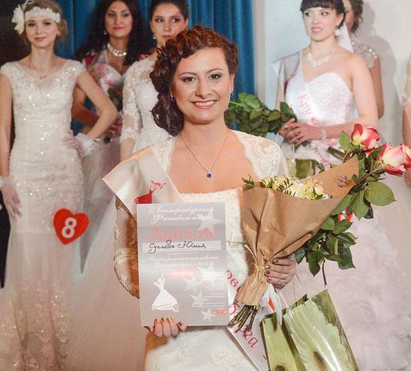 Юлия Суслова, «Фестиваль невест»