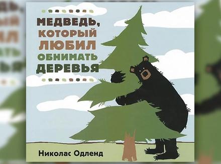Николас Одленд «Медведь, который любил обнимать деревья»