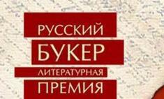 Премию «Русский Букер» получила книга о любви и сексе
