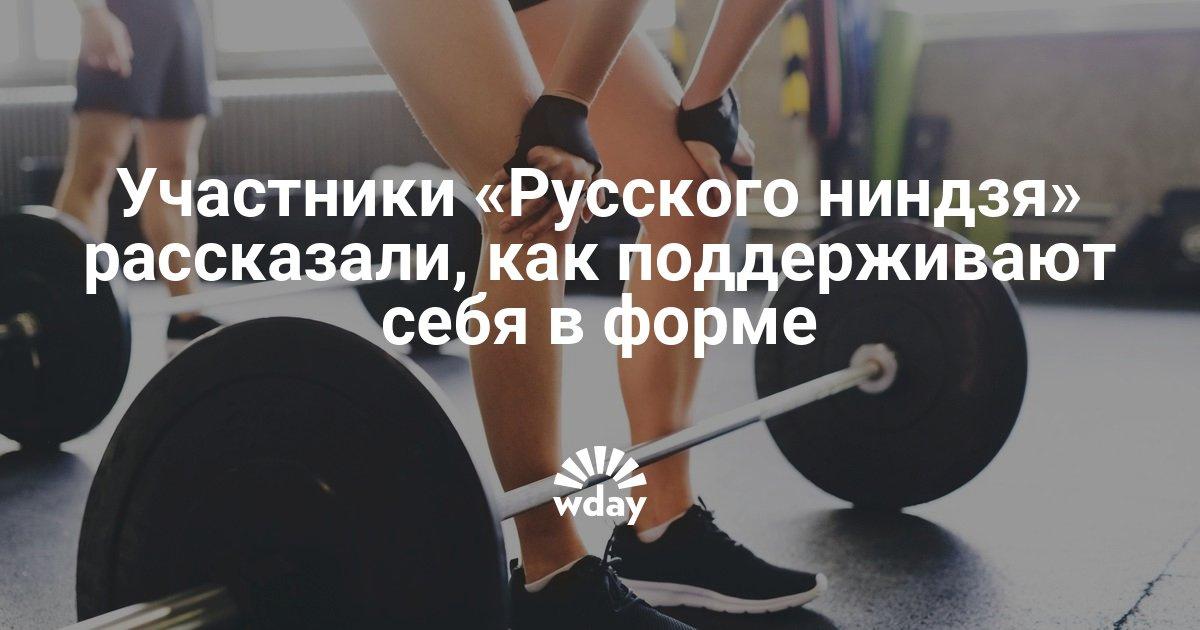 Участники «Русского ниндзя» рассказали, как поддерживают себя в форме