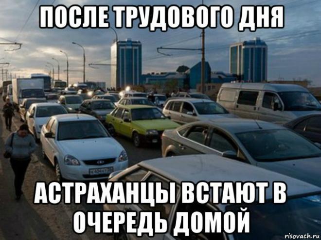 смешное про Астрахань