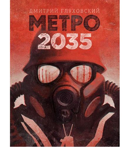 «Метро 2035» отзывы