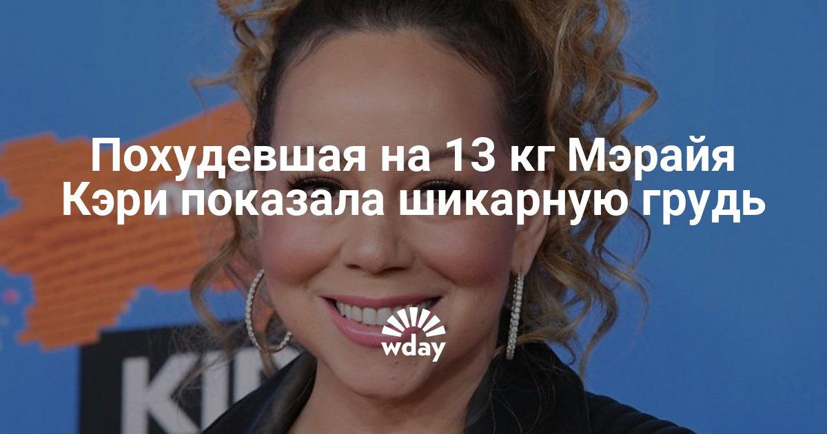 Похудевшая на 13 кг Мэрайя Кэри показала шикарную грудь