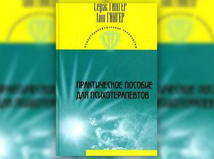 С. Гингер, А. Гингер «Практическое пособие для психотерапевтов»