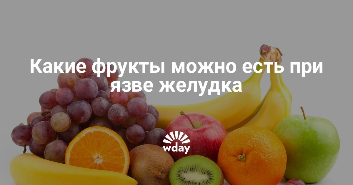Продукты которые рекомендуется употреблять при болезнях желудка