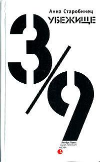 «Убежище 3/9»